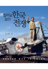 Korean War in Color (Korean Version)