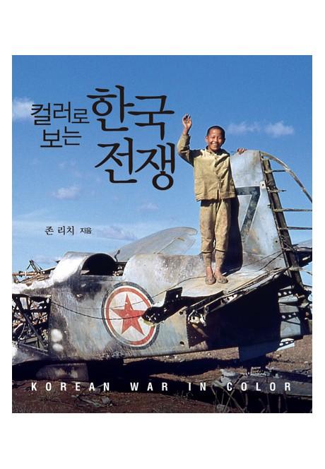 Korean War In Color Korean Version Seoulselection