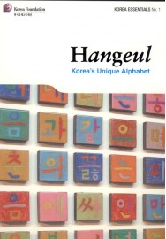 Hangeul: Korea's Unique Alphabet