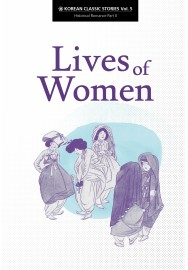Korean Classic Stories: Lives of Women (vol. 5)
