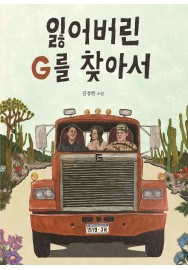 In Search of Lost G (Korean Version)