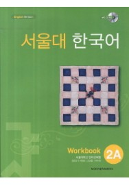 Seoul National University Korean 2A Work Book(서울대한국어 2A WB)