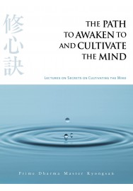 THE PATH TO AWAKEN TO AND CULTIVATE THE MIND