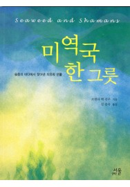Seaweed and Shamans (Korean Version)