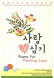 Poems for Planting Love